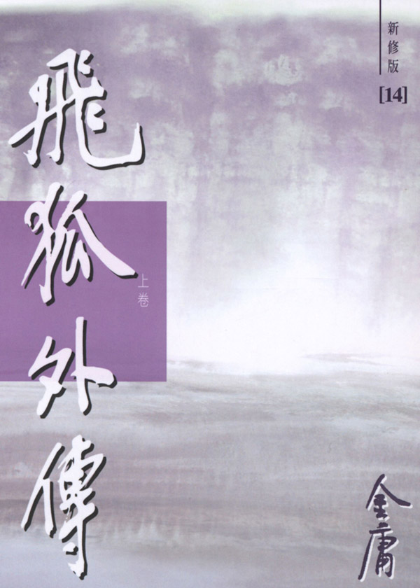 飞狐外传(新修版)(上)