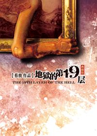 地狱的第19层