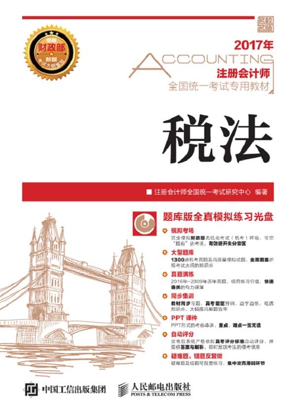 注册会计师全国统一考试专用教材:税法