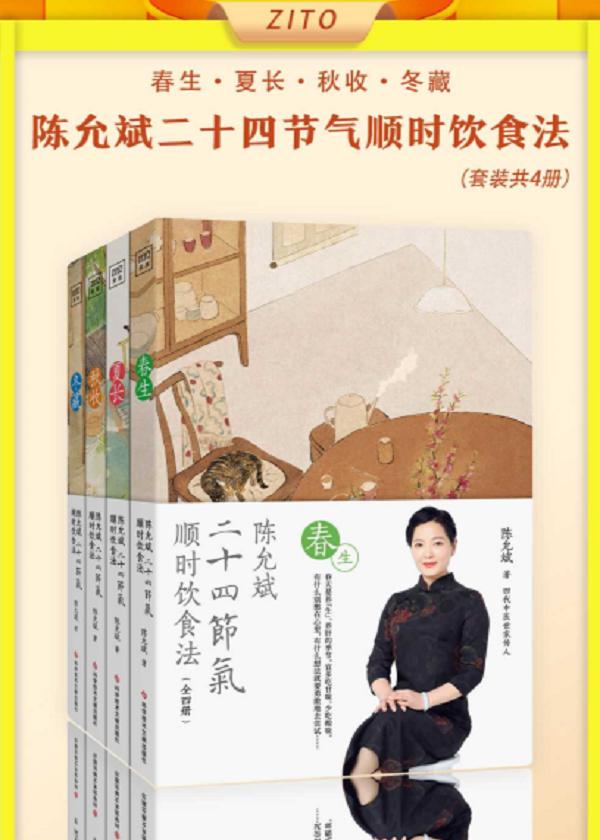 陈允斌二十四节气顺时饮食法:春生、夏长、秋收、冬藏