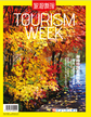 旅游新报2016年10月刊