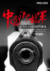 中国御林军:武警内卫部队特警雄风