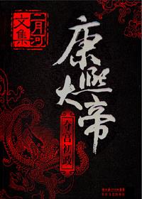 康熙大帝1·夺宫初政