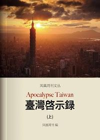 凤凰周刊文丛:台湾启示录(上)