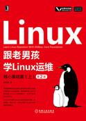 Linux/Unix技术丛书·跟老男孩学Linux运维:核心基础篇(上)(第2版)