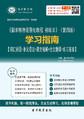 《新求精德语强化教程 初级Ⅱ》(第四版)学习指南【词汇短语+单元语法+课文精解+全文翻译+练习答案】