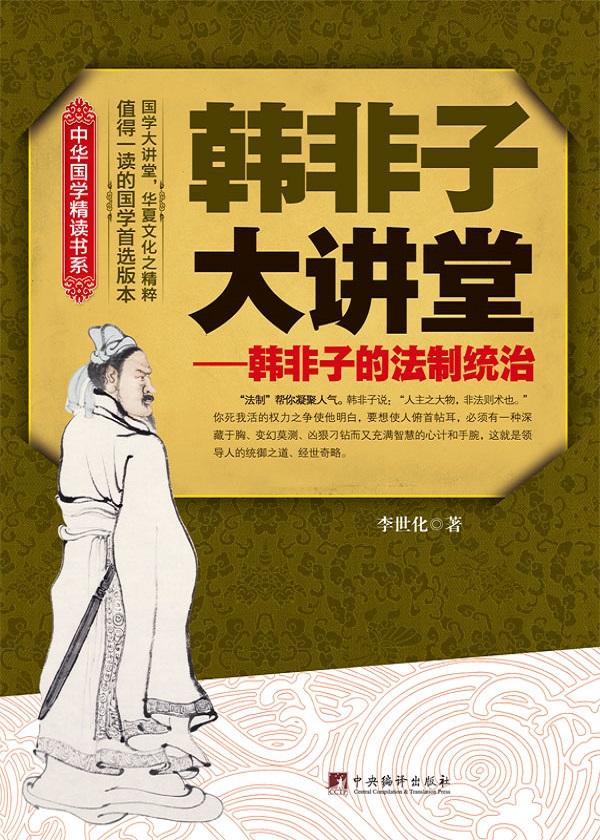 韩非子大讲堂——韩非子的法制统治