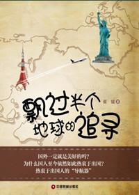 飘过半个地球的追寻:从东京到纽约