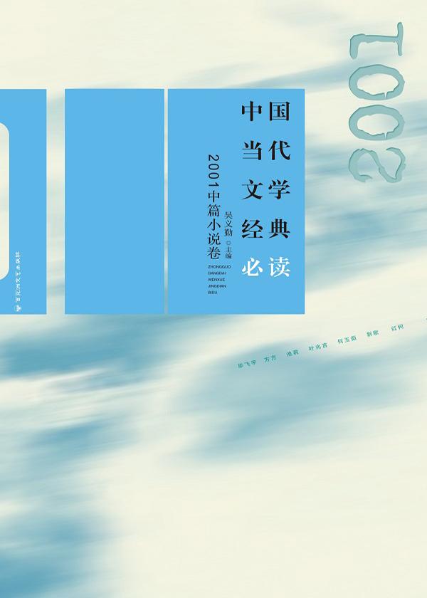 中国当代文学经典必读·2001中篇小说卷