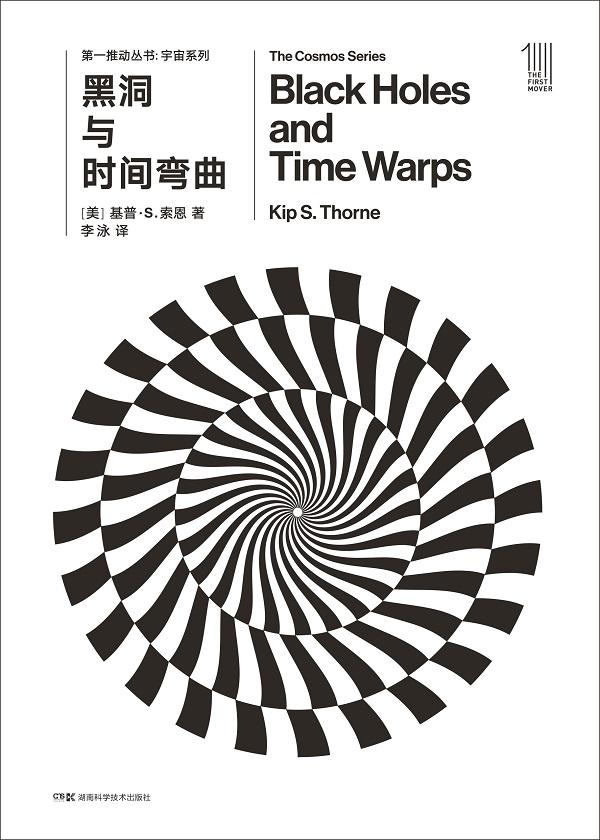 黑洞与时间弯曲