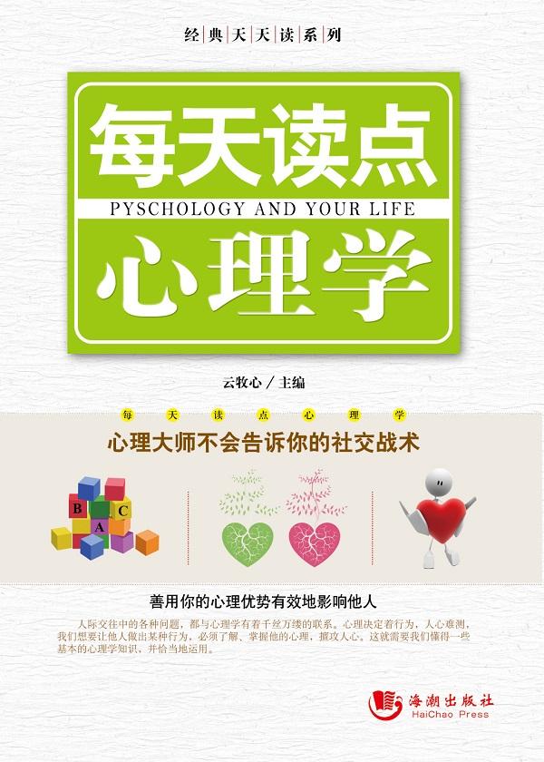 每天读点心理学