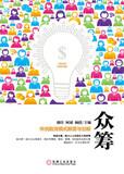众筹:传统融资模式颠覆与创新
