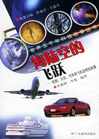 海陆空的飞跃轮船、火车、汽车和飞机发明的故事