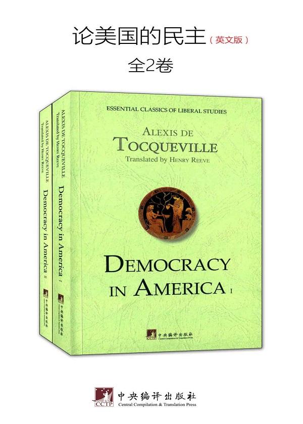 论美国的民主(英文版)