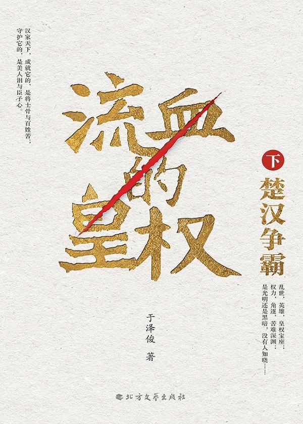 流血的皇权:楚汉争霸(下册)