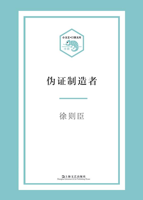 小文艺·口袋文库·伪证制造者