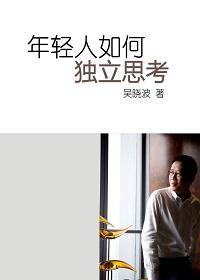 吴晓波:年轻人如何独立思考
