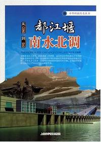 水利史话——从都江堰到南水北调
