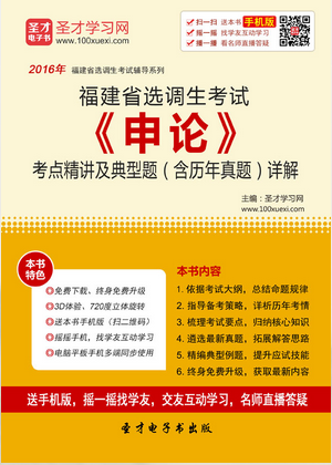 2016年福建省选调生考试《申论》考点精讲及典型题(含历年真题)详解