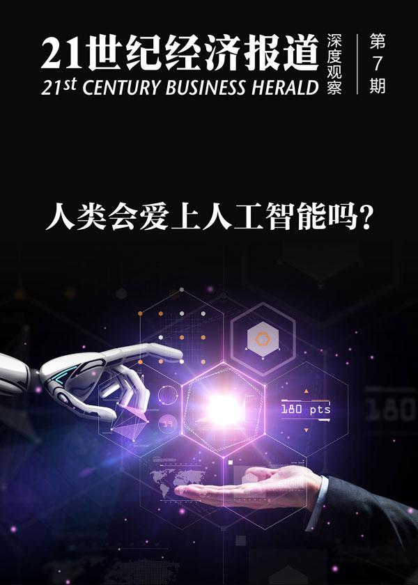 人类会爱上人工智能吗?(《21世纪经济报道》深度观察)