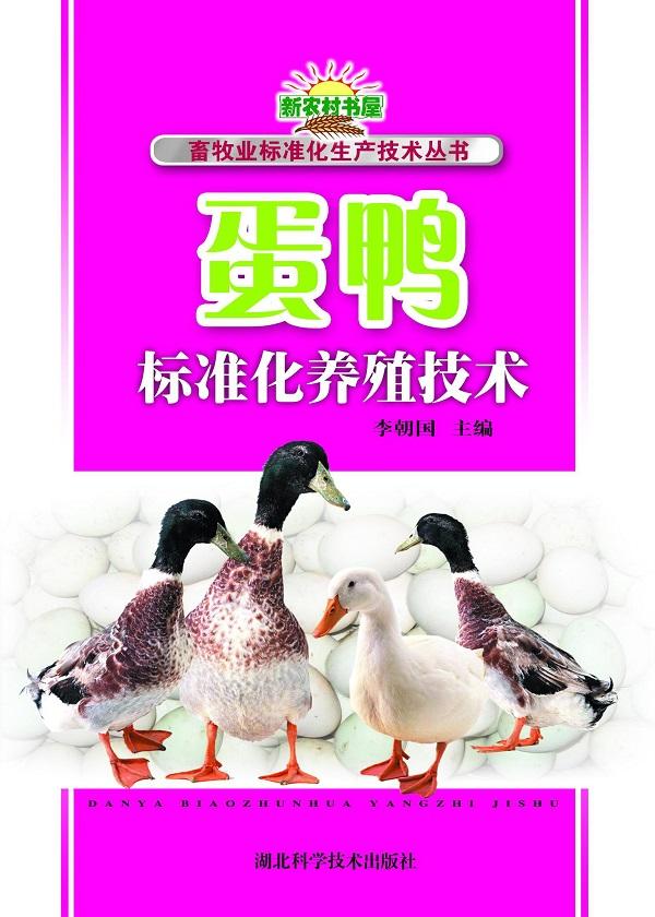 蛋鸭标准化养殖技术