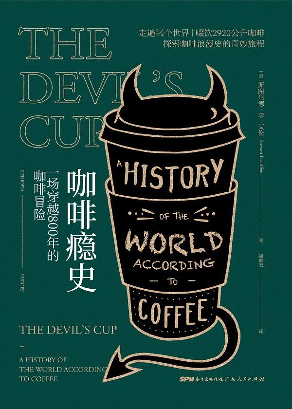 咖啡瘾史:一场穿越800年的咖啡冒险