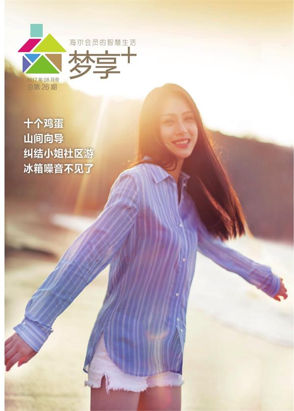 梦享+2017.08月刊(总第26期)