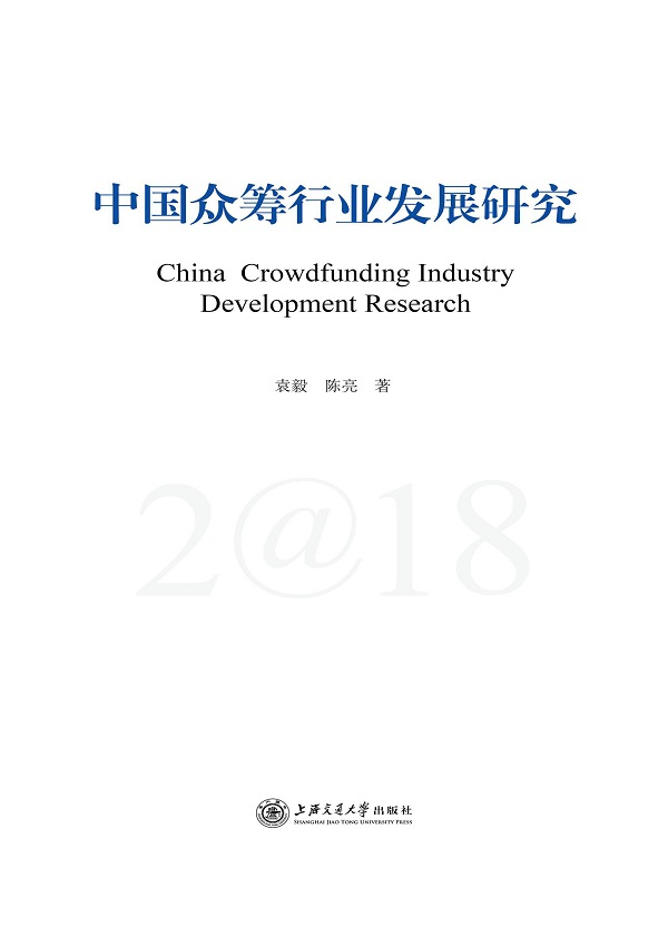 中国众筹行业发展研究