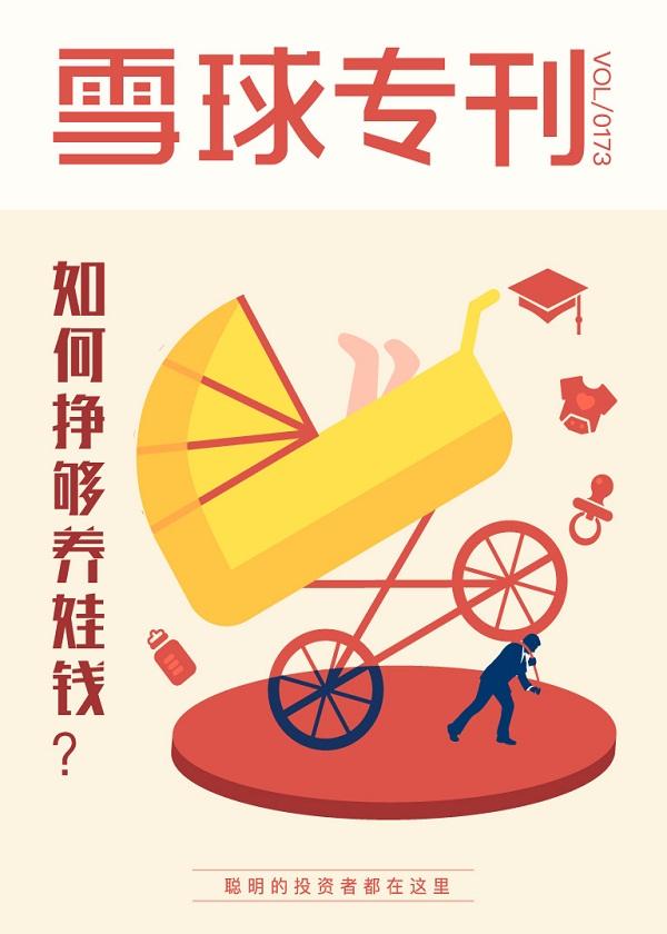《雪球专刊》173期:如何挣够养娃钱?