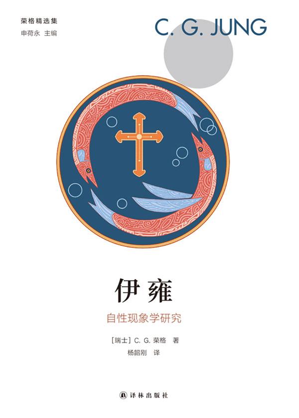 荣格精选集·伊雍:自性现象学研究