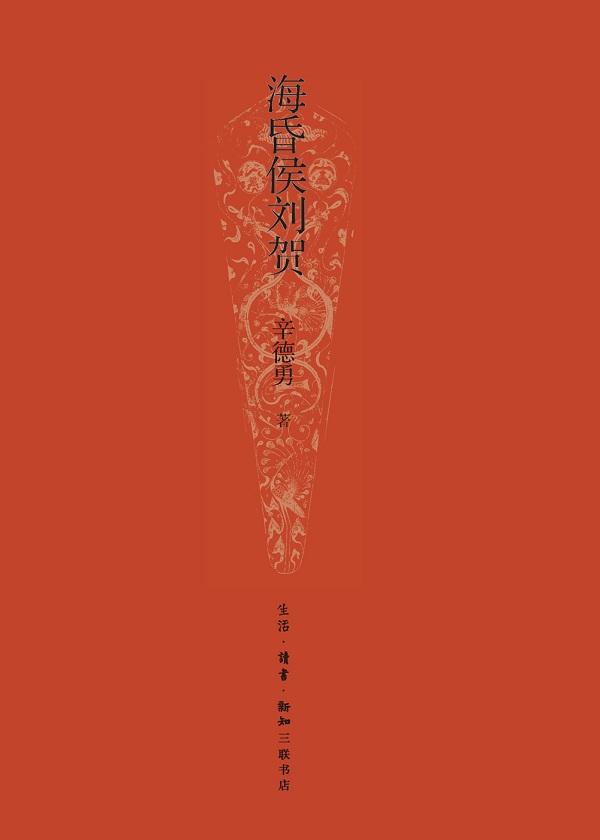 海昏侯刘贺(精装)