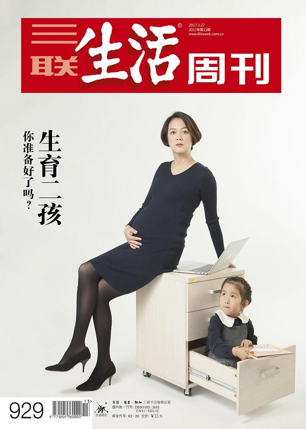 三联生活周刊·生育二孩(2017年13期)