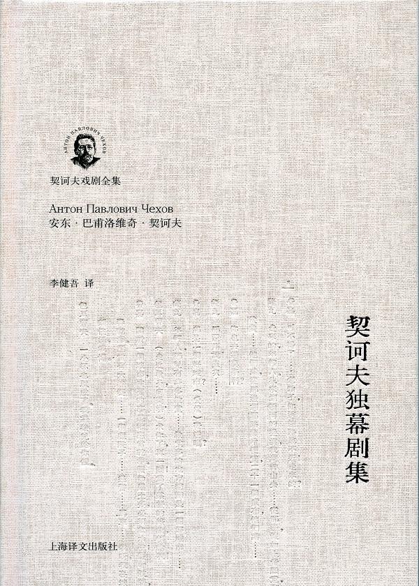 契诃夫独幕剧集
