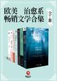 欧美治愈系畅销文学合集(全7册)