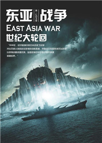 世纪大轮回-东亚战争
