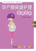 孕产期保健护理实用百科