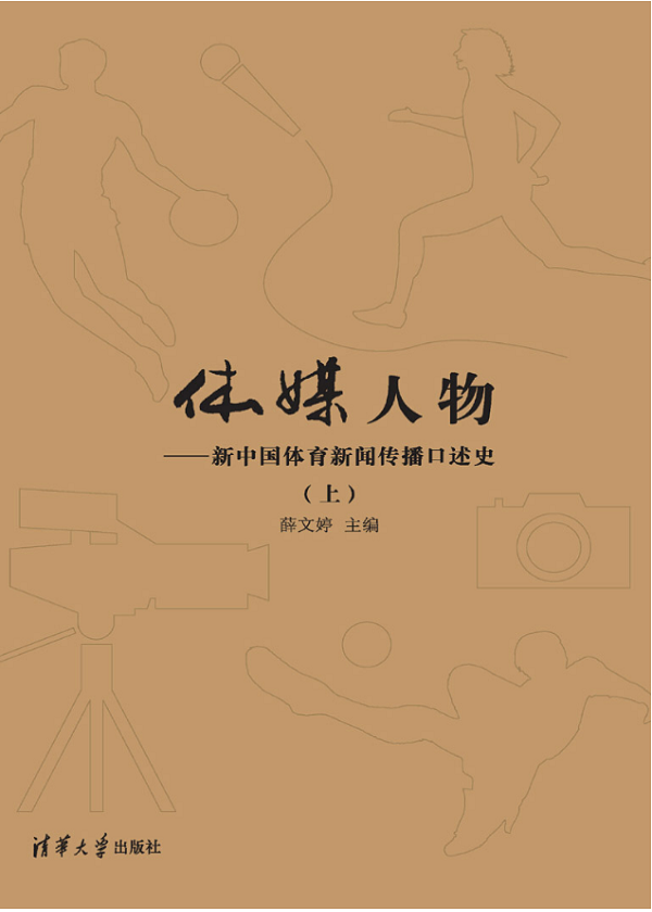 体媒人物:新中国体育新闻传播口述史(上)