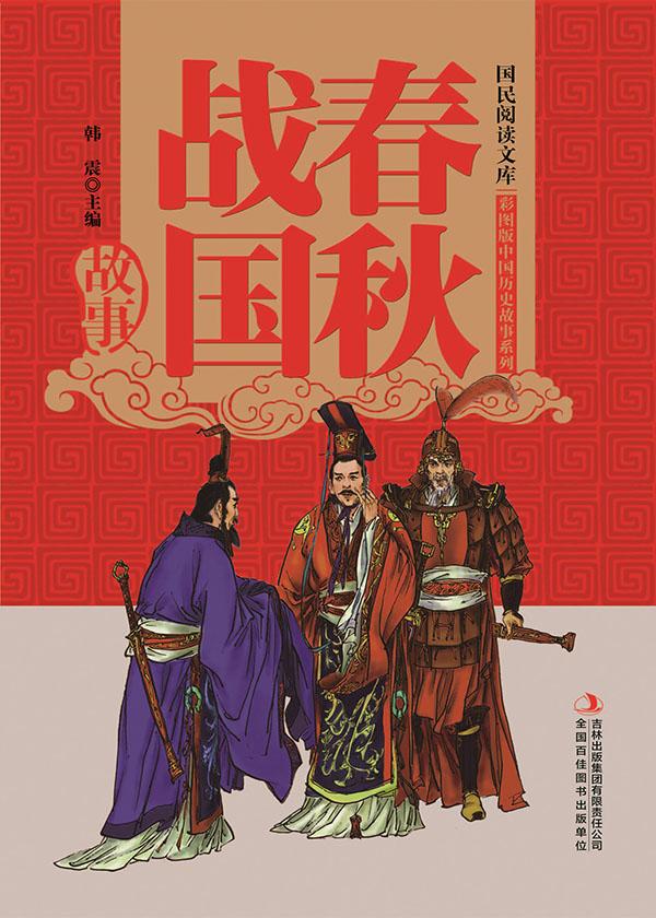 春秋战国故事彩图版(国民阅读文库)