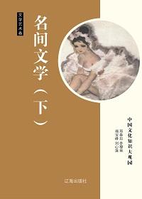 民间文学(下)