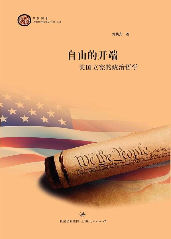 自由的开端美国立宪的政治哲学
