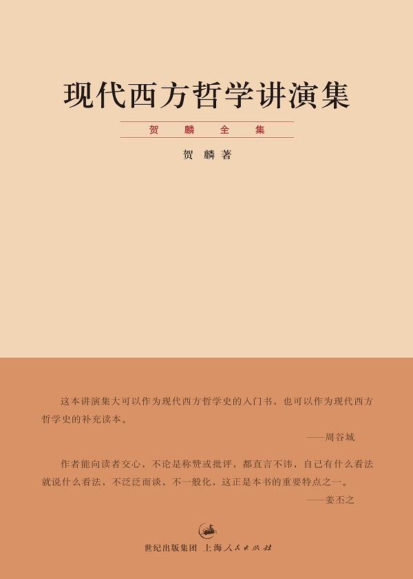 贺麟全集:现代西方哲学讲演集