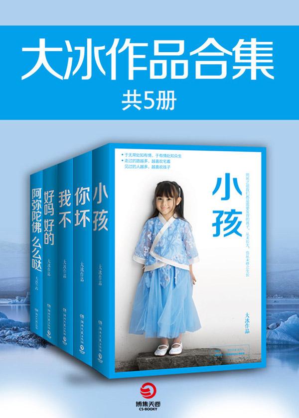 大冰作品合集(共5册)