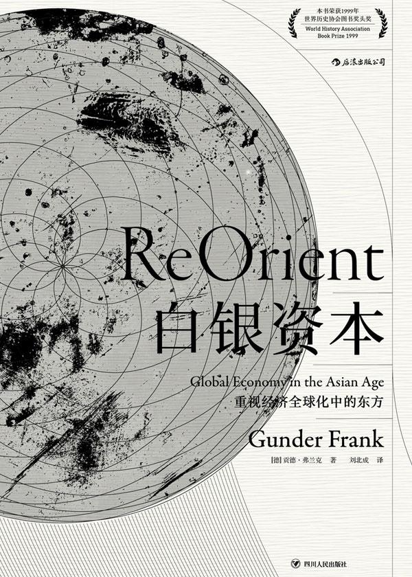 白银资本:重视经济全球化中的东方