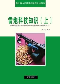 雷炮科技知识(上)
