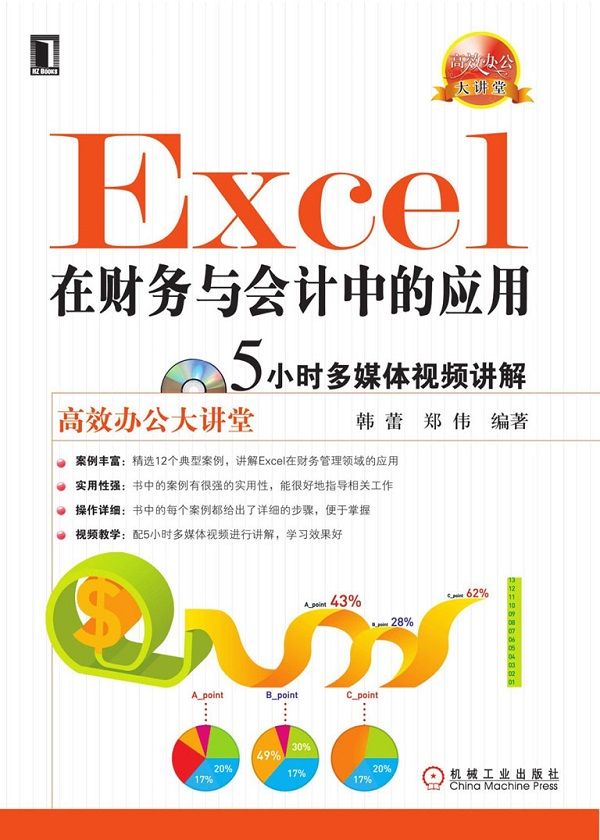 Excel在财务与会计中的应用