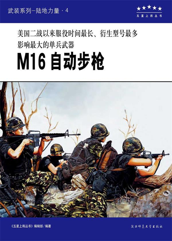 M16 自动步枪