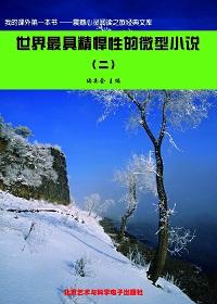 世界最具精悍性的微型小说(2)