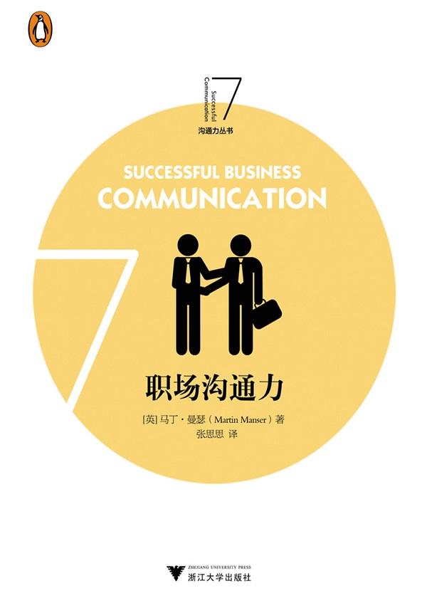 企鹅沟通力系列:职场沟通力