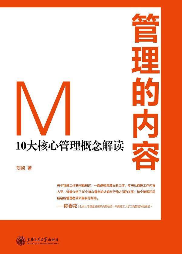 管理的内容:10大核心管理概念解读