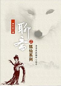 聊斋之狐仙系列